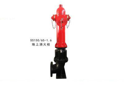 SS150/65-1.6地上消火栓