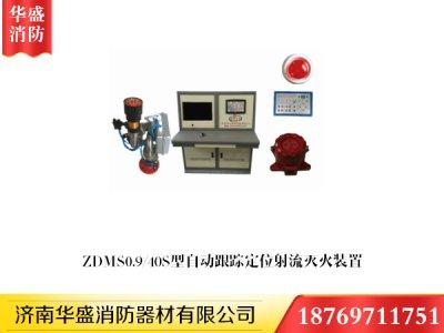 ZDMS0.9/40S