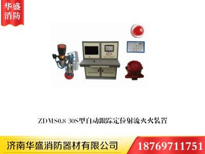 ZDMS0.8/30S